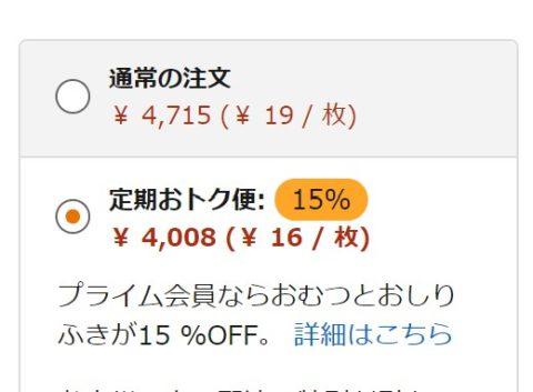 オムツ値段