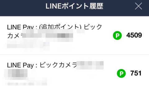LINEポイント履歴
