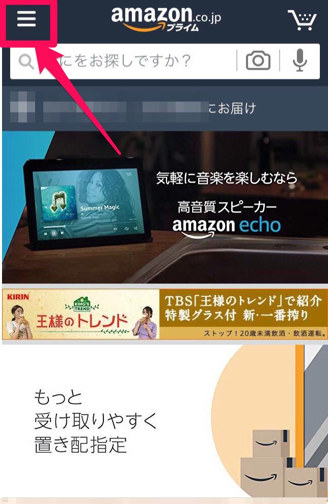 定期おトク便の場所(スマホアプリ)