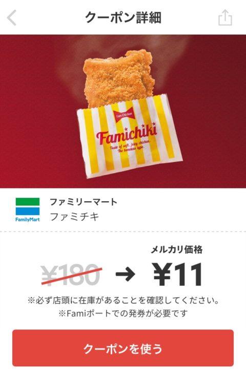 ファミチキ11円!