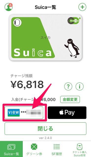 モバイルSuicaアプリでチャージ